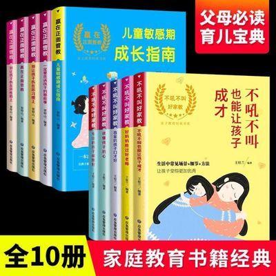 【特价】正面管教家庭教育孩子的书籍培养育男孩女孩育儿书籍教育