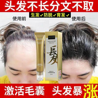 【不长退钱】生发液头发增长液生发剂增发密发长发神器防脱育发液