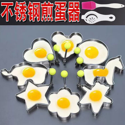 304不锈钢煎蛋模具煎鸡蛋模型煎蛋器爱心形荷包蛋饭团diy磨具加厚