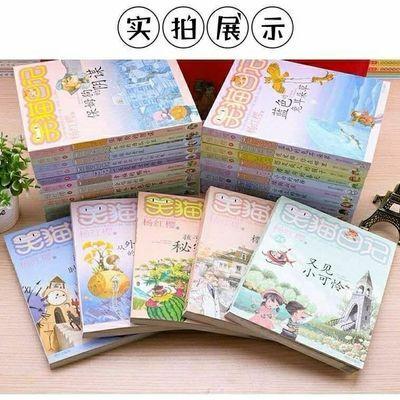 【特价】正版笑猫日记全套26册杨红樱全集小学生课外阅读儿童文学