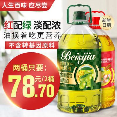 【买两桶换着吃】橄榄油调和油花生芝麻植物油食用油批发4L组合斤