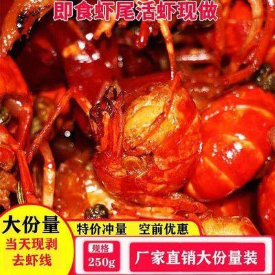 【买三送一】小龙虾麻辣虾尾即食熟食虾球鲜活现做海鲜龙虾尾