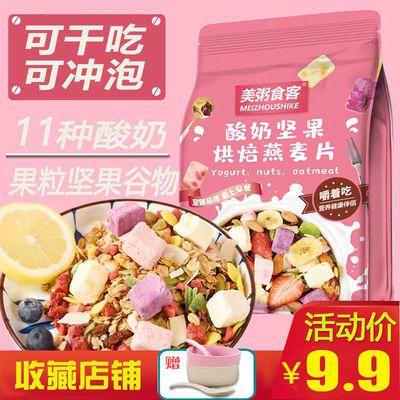 水果坚果燕麦片酸奶早餐即食混合果粒冲泡麦片烘焙400g袋装干吃