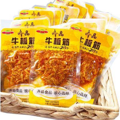齐晶牛板筋10包香辣牛板筋湖南零食麻辣小吃休闲食品即食小包装