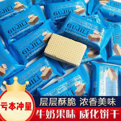 威化饼干夹心饼干牛奶水果味休闲零食200g/500g/1000g办公室甜点