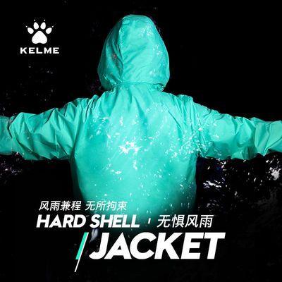 76104/KELME卡尔美儿童成人足球训练运动风雨衣防风防水户外防晒跑步服