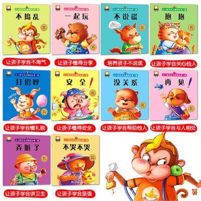【特价】培养宝宝行为习惯0-3绘本书早教幼儿绘本幼儿园书本儿童