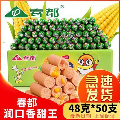 春都玉米肠火腿肠润口香甜王甜玉米大根生吃即食鸡肉肠整箱批发