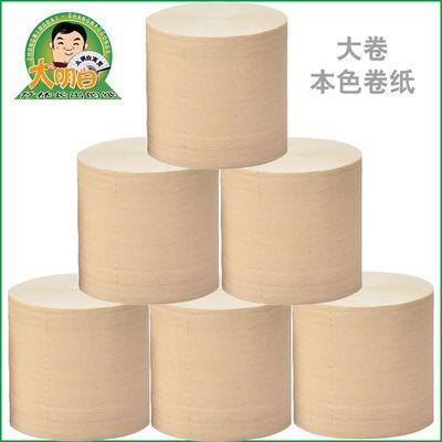 大卷纸巾本色卫生纸批家用粗卷卷纸盒厕纸整箱实惠装无芯卷筒纸