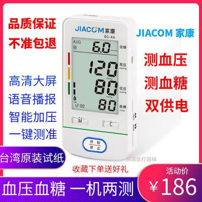 正品JIACOM家康血压血糖一体机上臂式电子血压计血糖测量仪高精准