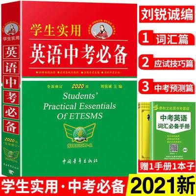 2020英语中考必备刘锐诚第19版初中英语词典英语词汇语法全解