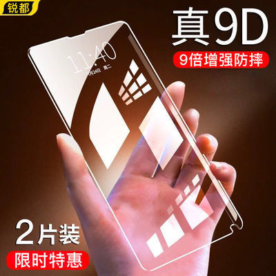 vivox20钢化膜x21x23x6x7x9splus全屏y66y67y71y85y83y93手机贴膜