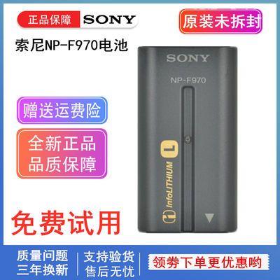 索尼NP-F970 1000C 1500C 2500C 198P NX3 F570 补光灯摄像机电池