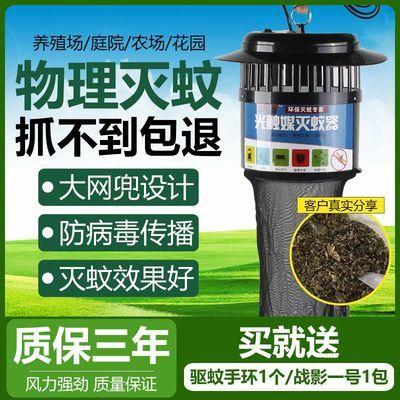 光触媒灭蚊器养殖场专用灭蚊灯室外户外光控捕蚊灭蝇灯猪场灭蚊器