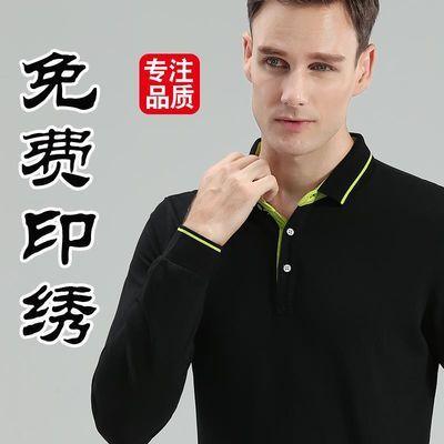 长袖polo衫定制工作服t恤秋冬季公司制服企业文化衫工衣印字logo