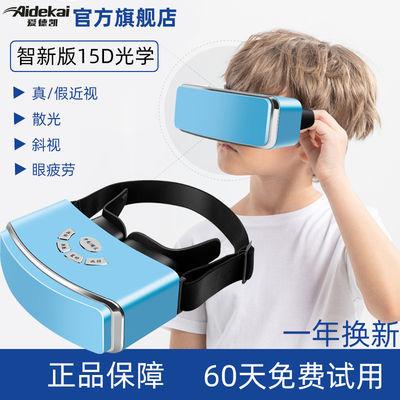 15D治近视散光眼疲劳护眼仪眼部按摩仪矫正纠正近视热敷贝茨绿光