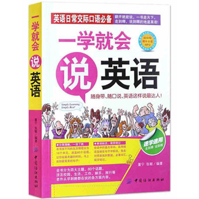 【特价】【带音频】日常交际口语一学就会说英语俄语日韩语书实用