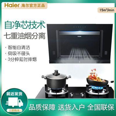 Haier/海尔热熔自清洁侧吸式抽吸油烟机灶具套装E800C6T+QE5B0