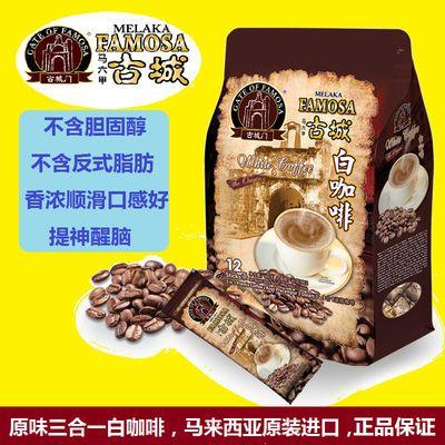 【劵后25.8原味3合1】马来西亚进口白咖啡速溶480克条装提神醒脑