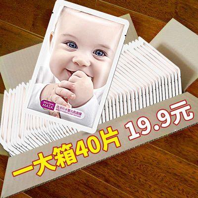 【40片19.9】婴儿蚕丝面膜贴美白补水保湿祛斑收缩毛孔学生女10片