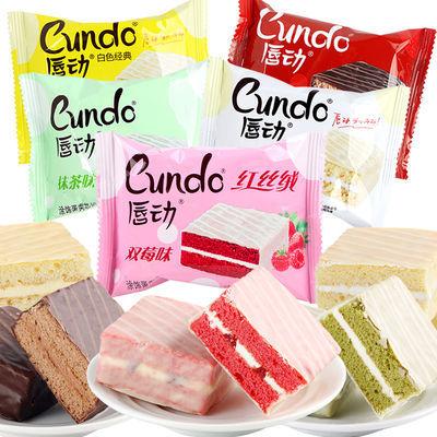 唇动 经典白色巧克力涂层牛奶夹心蛋糕500g/1000g/200克奶香浓郁