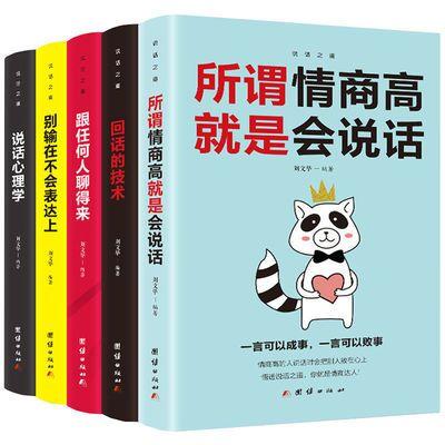 【特价】日常交际口语一学就会说英语日韩俄语初学零基础实用速学