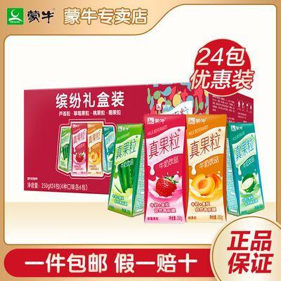 【11月】真果粒混合装4种口味250g×24包【官方正品】