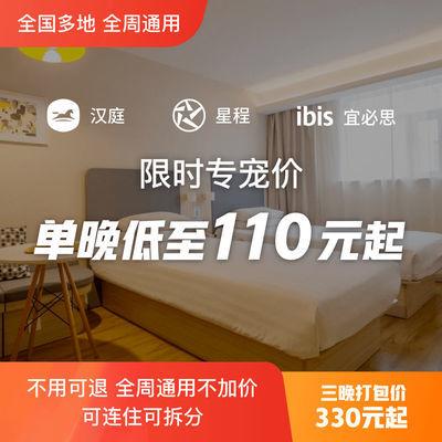 华住【6折】汉庭/星程/宜必思酒店全国1000门店3晚通兑送月卡金卡