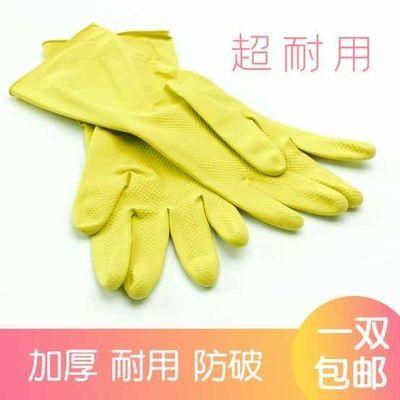 加厚牛筋乳胶手套洗碗洗衣服防水防滑耐磨耐用工作胶皮劳保手套女
