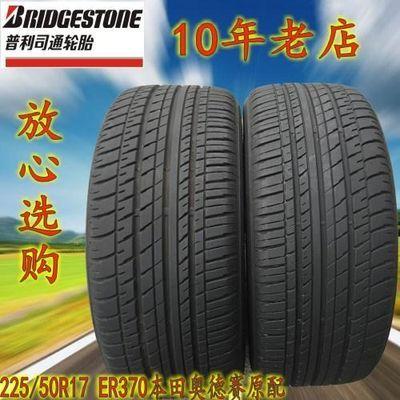 普利司通轮胎 215/55R17 94V ER370 奥德赛/XR-V/缤智/纳智捷U6