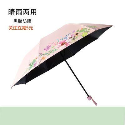 26840/黑胶太阳伞防晒伞防紫外线晴雨伞遮阳遮雨两用伞女生