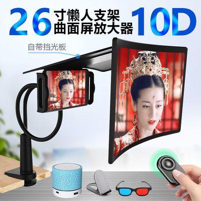 6D超清手机屏幕放大器投影高清视频放大追剧护眼宝看电视神器学生
