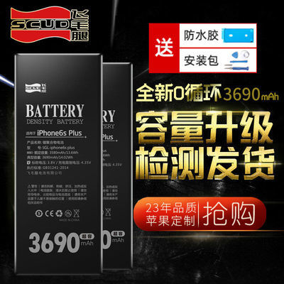 飞毛腿原厂大容量苹果7手机电池iPhone6s正品5se/6/7/8/x/xr/plus