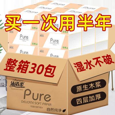 【30包一年装/16包】抽纸巾整箱批发卫生纸餐巾纸车载家用面