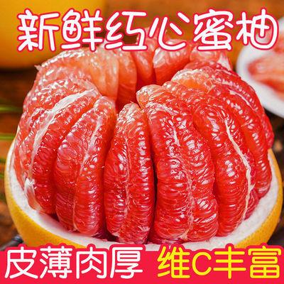 琯溪蜜柚福建正宗红心柚子新鲜水果包邮当季整箱红肉蜜柚孕妇应季
