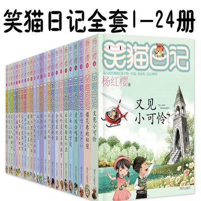 【特价】【可单选】笑猫日记全套1-25册包邮杨红樱系列4-6年级校