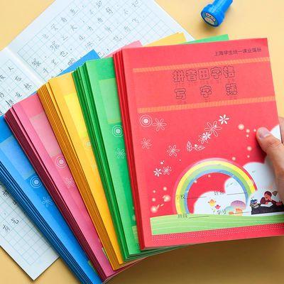 健生上海学生统一练习本课业本语文簿初学者拼音田字格数学英语本