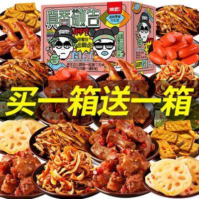 【买一箱送一箱】绝艺肉类零食大礼包休闲小吃网红零食批发一整箱