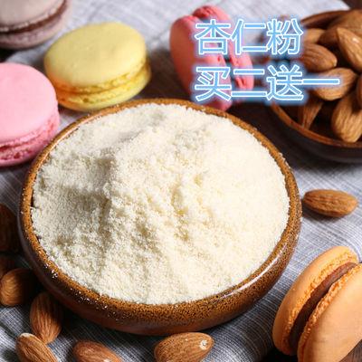 美国金山纯杏仁粉烘焙马卡龙专用超细巴旦木扁桃仁150g-500g烘焙