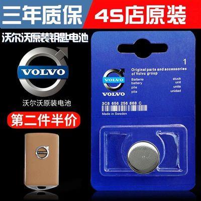 沃尔沃原装XC90 S90 XC60 T4智能T5版T6汽车遥控器钥匙电池CR2032