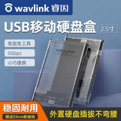 睿因USB3.0移动硬盘盒外接盒2.5寸通用SATA接口笔记本固态硬盘盒