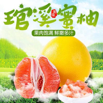 正宗平和红心柚子蜜柚琯溪蜜柚管溪蜜柚当季新鲜水果薄皮现摘现发