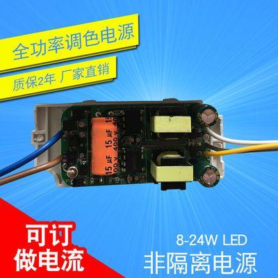 吸顶灯专用LED 驱动电源8-24W 双色同步开关全功率调色电源