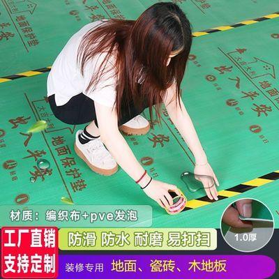 装修地面保护膜地板瓷砖木地板保护垫家装耐磨防滑一次性防护地膜