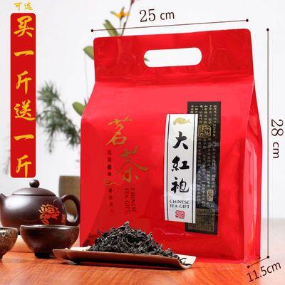武夷山大红袍茶叶红茶茶叶500g袋装散200g乌龙茶新浓香型养胃提神