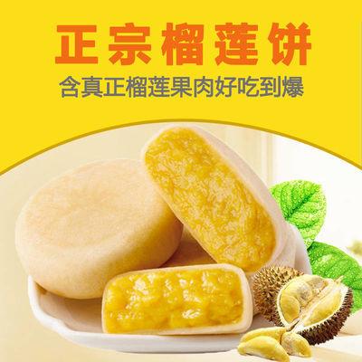 特价猫山王榴莲饼榴莲酥营养早餐泰国风味传统糕点网红零食8枚起