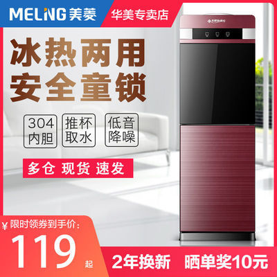 美菱饮水机立式家用制冷制热台式办公室桶装水静音节能饮水器新款