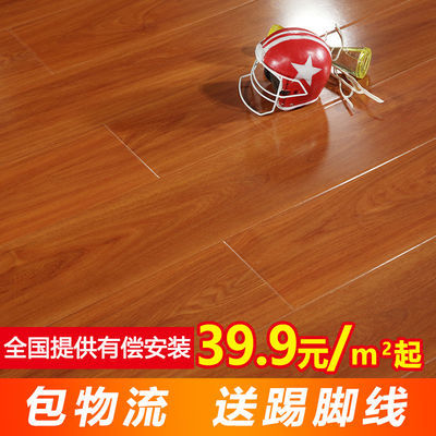 强化复合木地板家用12mm环保防水原木风特价光面卧室地暖厂家直销