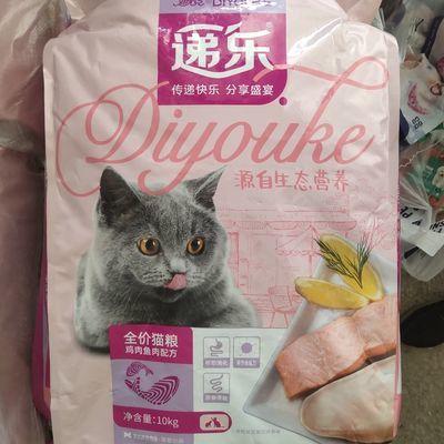10千克递乐鸡肉海洋鱼牛肉味猫粮成猫全价全猫种迪尤克千野319粮