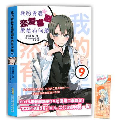 【特价】我的青春恋爱物语喜剧果然有问题1-16册任选 渡航著 青春
